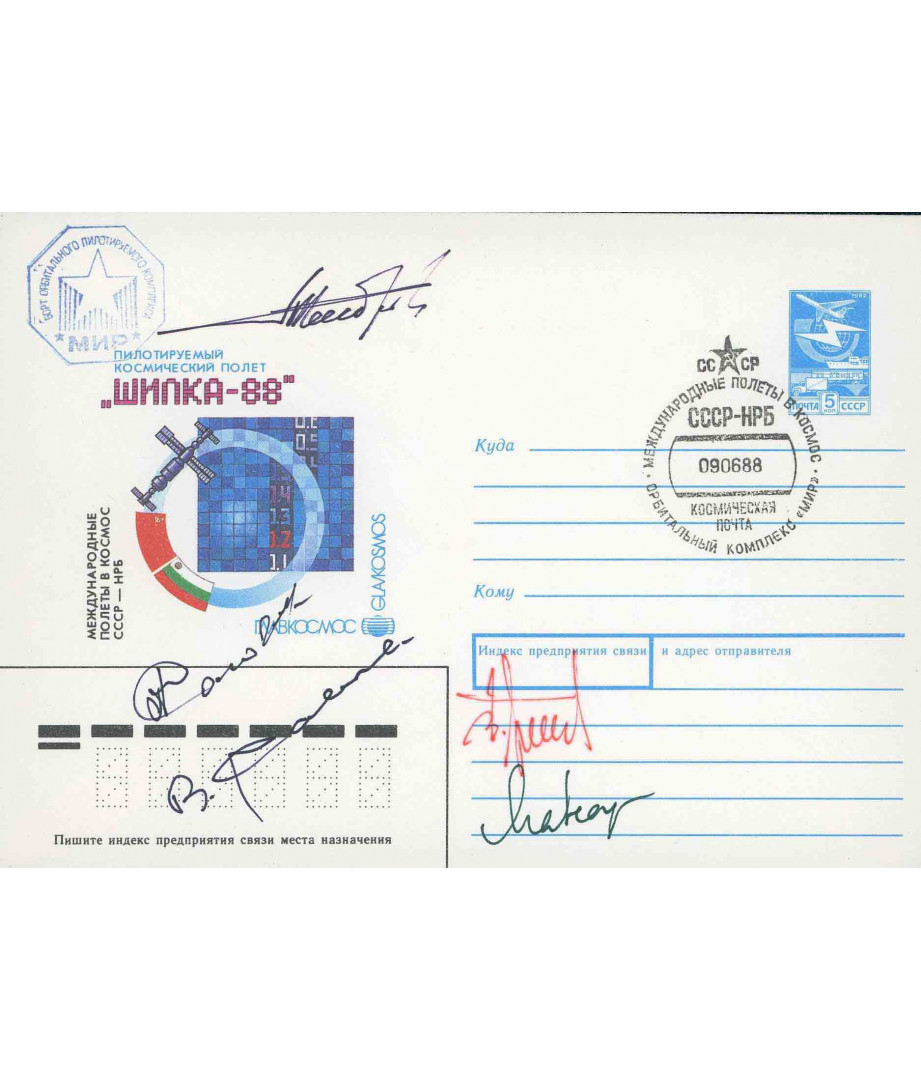 URSS - 1988 - Mir -Soyuz TM-5