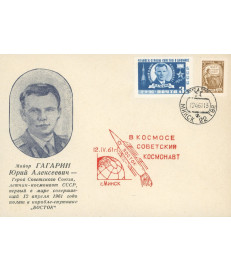 URSS - 1961 - Vostok-1 -...