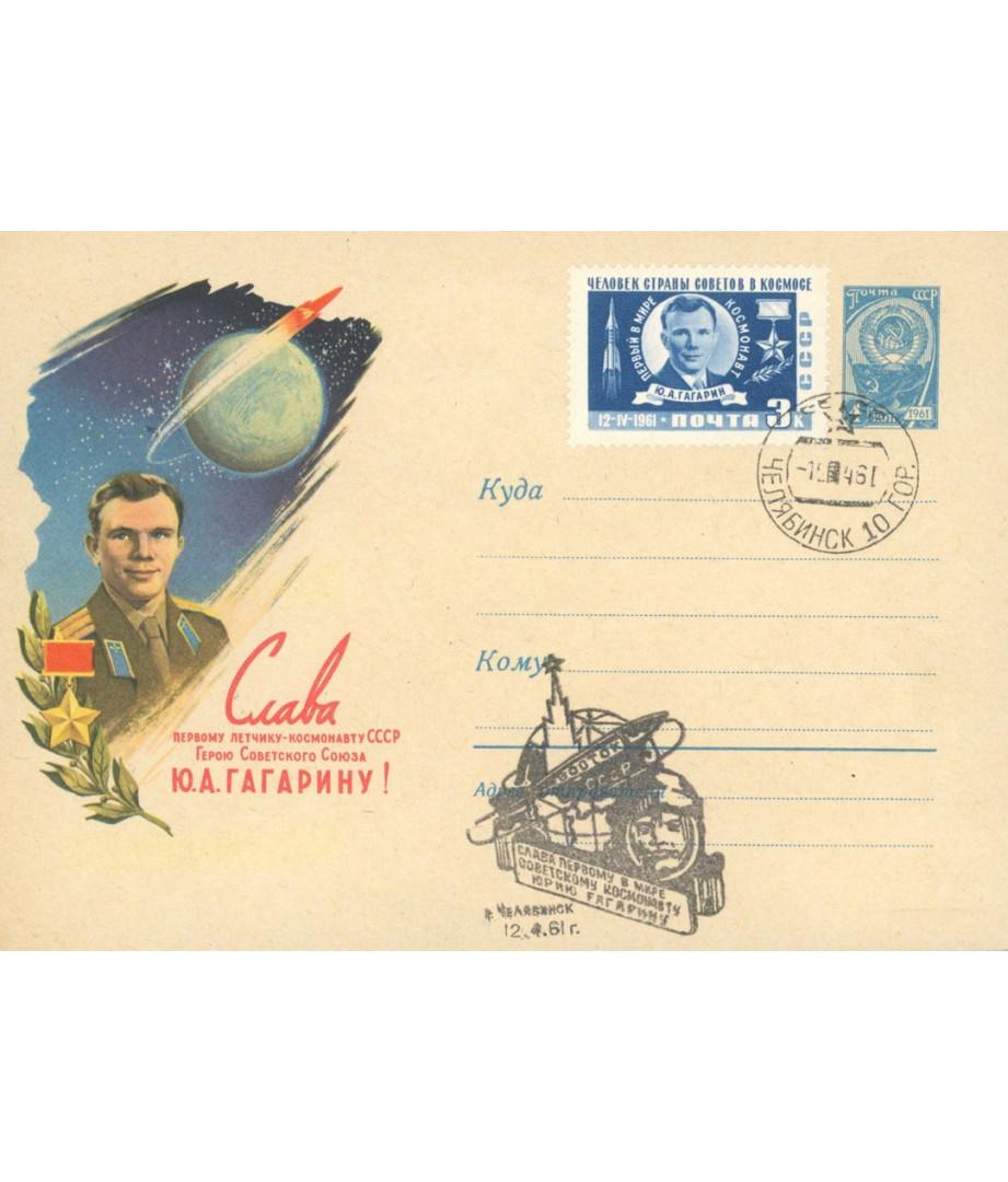 URSS - 1961 - Vostok-1 - primo uomo...