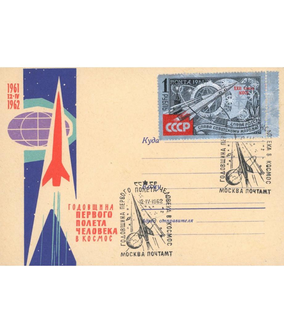 URSS - 1962 - 1° anniversario...