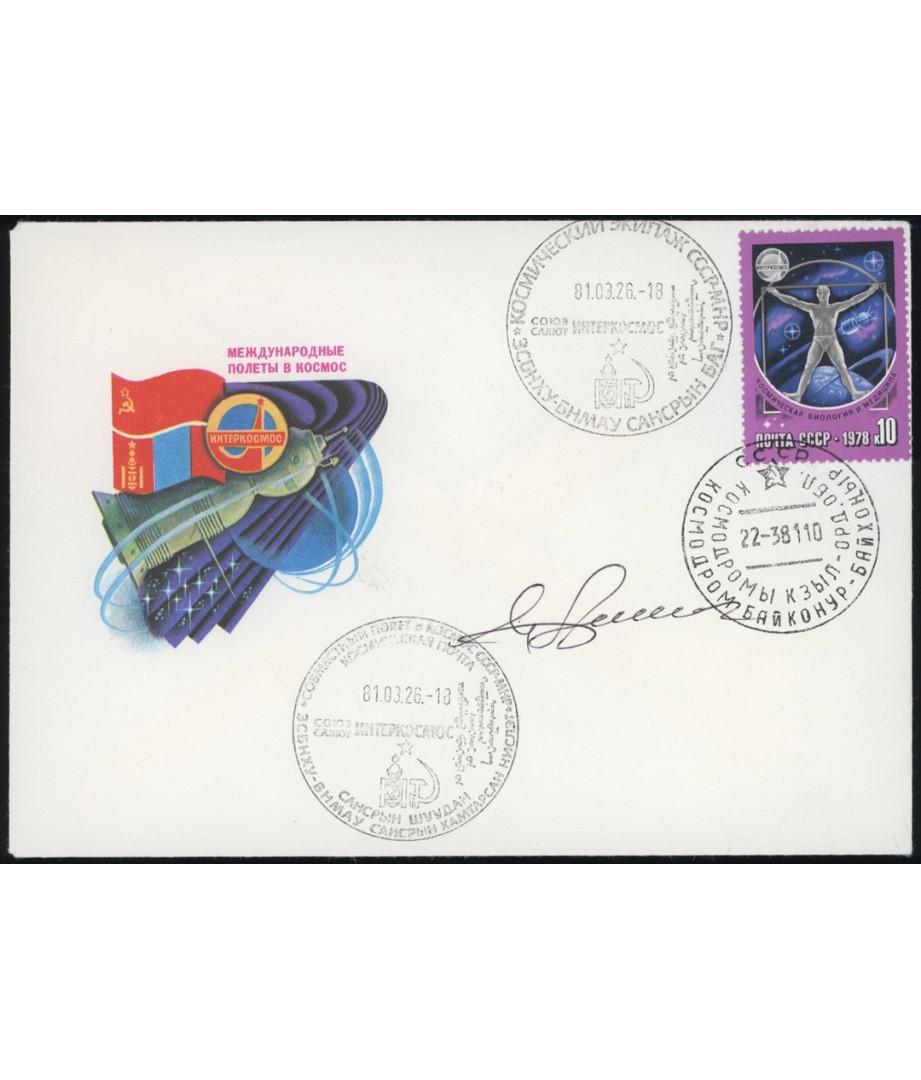 USSR - 1981 - Salyut-6 - Soyuz 39 -...