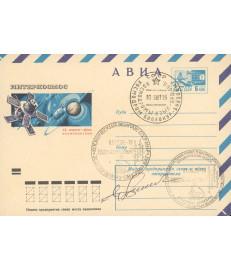 USSR - 1981 - Salyut-6 -...