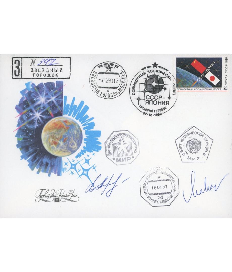 URSS - 1990 - Mir - Soyuz...